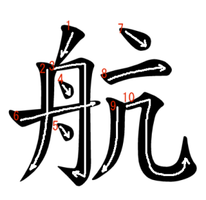 """Jouyou Kanji """"航"""" Stroke Order"""
