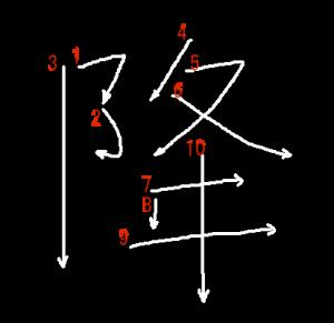 """Jouyou Kanji """"降"""" Stroke Order"""