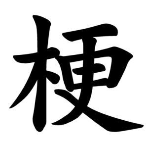 "Jouyou Kanji ""梗"""