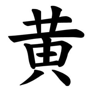 "Jouyou Kanji ""黄"""