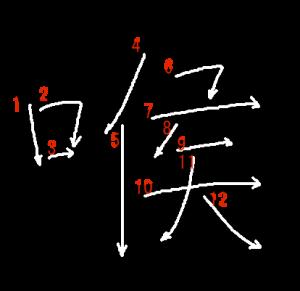 """Jouyou Kanji """"喉"""" Stroke Order"""