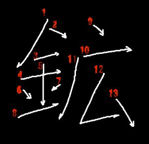 """Jouyou Kanji """"鉱"""" Stroke Order"""