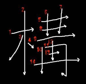 """Jouyou Kanji """"構"""" Stroke Order"""