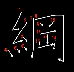 """Jouyou Kanji """"綱"""" Stroke Order"""