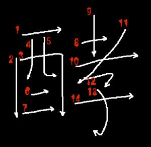 """Jouyou Kanji """"酵"""" Stroke Order"""