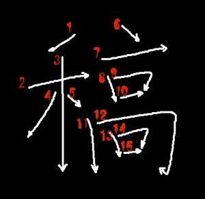 """Jouyou Kanji """"稿"""" Stroke Order"""