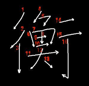 """Jouyou Kanji """"衡"""" Stroke Order"""