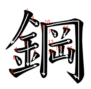 """Jouyou Kanji """"鋼"""" Stroke Order"""