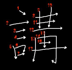 """Jouyou Kanji """"講"""" Stroke Order"""