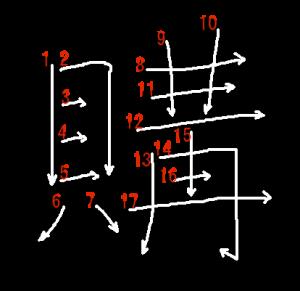 """Jouyou Kanji """"購"""" Stroke Order"""