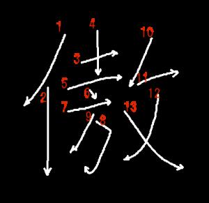 """Jouyou Kanji """"傲"""" Stroke Order"""