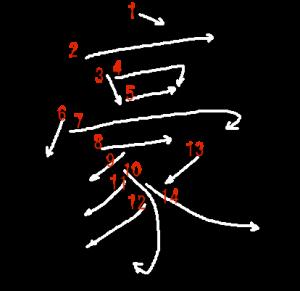 """Jouyou Kanji """"豪"""" Stroke Order"""
