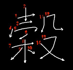 """Jouyou Kanji """"穀"""" Stroke Order"""