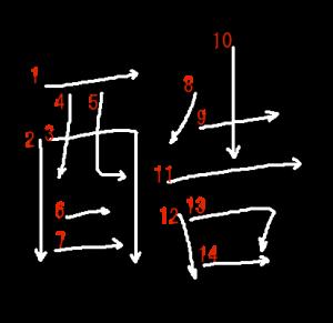 """Jouyou Kanji """"酷"""" Stroke Order"""