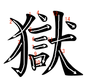 """Jouyou Kanji """"獄"""" Stroke Order"""