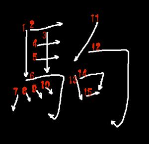 """Jouyou Kanji """"駒"""" Stroke Order"""