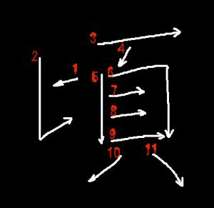 """Jouyou Kanji """"頃"""" Stroke Order"""