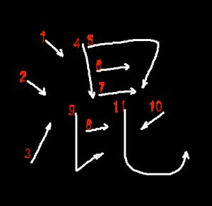 """Jouyou Kanji """"混"""" Stroke Order"""