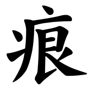 "Jouyou Kanji ""痕"""