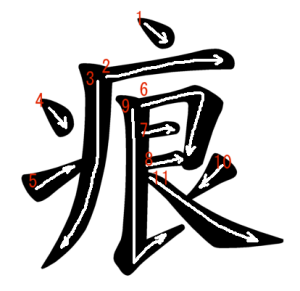 """Jouyou Kanji """"痕"""" Stroke Order"""