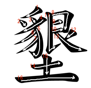 """Jouyou Kanji """"墾"""" Stroke Order"""