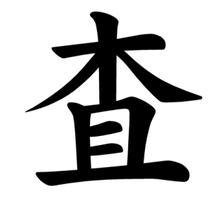 "Jouyou Kanji ""査"""