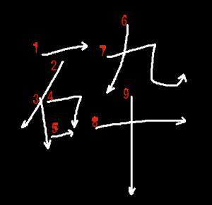 """Jouyou Kanji """"砕"""" Stroke Order"""