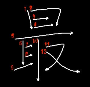 """Jouyou Kanji """"最"""" Stroke Order"""