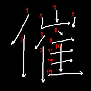 """Jouyou Kanji """"催"""" Stroke Order"""