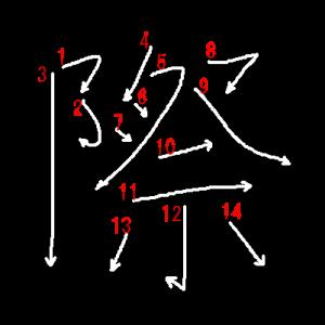 """Jouyou Kanji """"際"""" Stroke Order"""