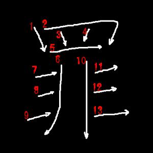 """Jouyou Kanji """"罪"""" Stroke Order"""