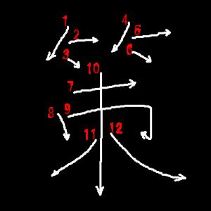 """Jouyou Kanji """"策"""" Stroke Order"""