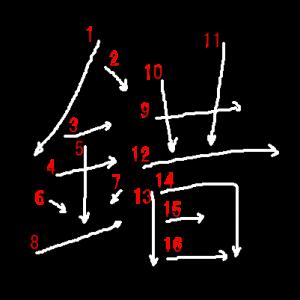 """Jouyou Kanji """"錯"""" Stroke Order"""