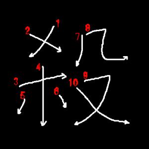 """Jouyou Kanji """"殺"""" Stroke Order"""