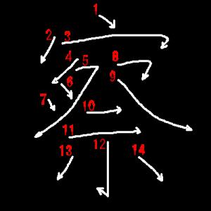 """Jouyou Kanji """"察"""" Stroke Order"""