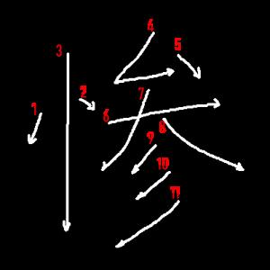 """Jouyou Kanji """"惨"""" Stroke Order"""