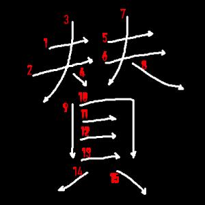 """Jouyou Kanji """"賛"""" Stroke Order"""