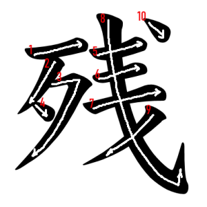 """Jouyou Kanji """"残"""" Stroke Order"""