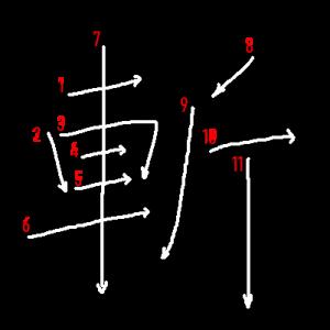 "Jouyou Kanji ""斬"" Stroke Order"