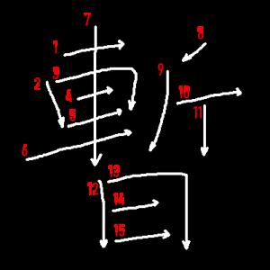 """Jouyou Kanji """"暫"""" Stroke Order"""