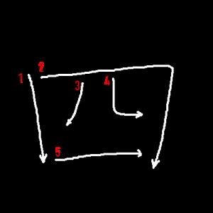 """Jouyou Kanji """"四"""" Stroke Order"""