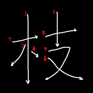 """Jouyou Kanji """"枝"""" Stroke Order"""