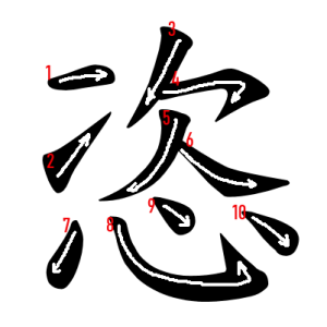 """Jouyou Kanji """"恣"""" Stroke Order"""