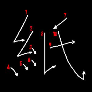 """Jouyou Kanji """"紙"""" Stroke Order"""