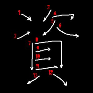 """Jouyou Kanji """"資"""" Stroke Order"""