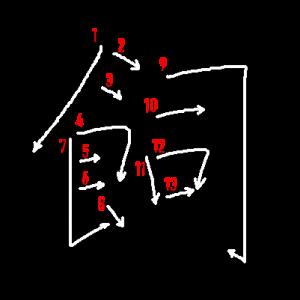 """Jouyou Kanji """"飼"""" Stroke Order"""
