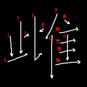 """Jouyou Kanji """"雌"""" Stroke Order"""