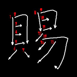 """Jouyou Kanji """"賜"""" Stroke Order"""