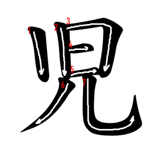"""Jouyou Kanji """"児"""" Stroke Order"""