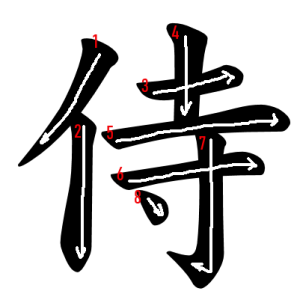 """Jouyou Kanji """"侍"""" Stroke Order"""